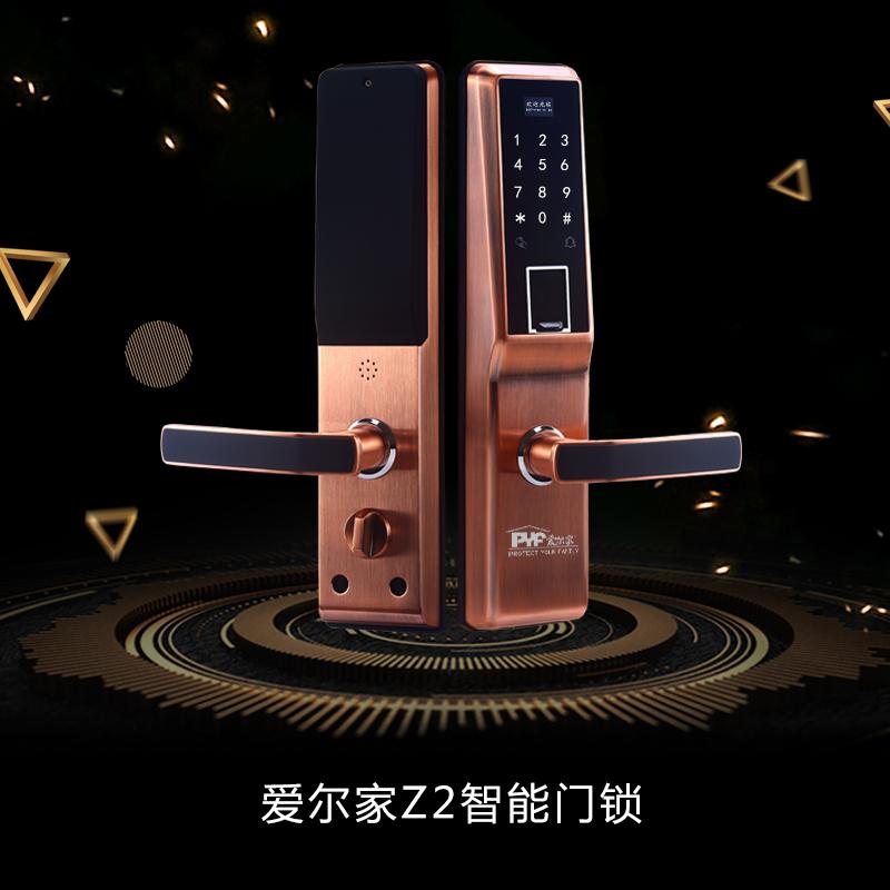 爱尔家智能门锁Z2